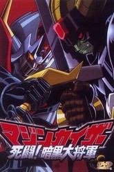 Mazinkaiser vs Great Darkness General Trailer