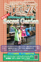 "Milky Holmes Live Tour 2011 ""Secret Garden"" LIVE DVD Trailer"