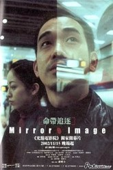 Mirror Image Trailer