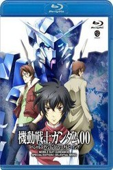 Mobile Suit Gundam 00 Special Edition I: Celestial Being Trailer
