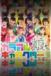 Morning Musume Tanjou 15 Shuunen Kinen Concert Tour 2012 Aki: Colorful Character Trailer