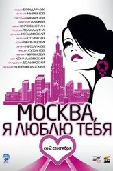 Moscow, I Love You! Trailer