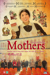 Mothers Trailer