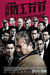 My Beloved Bodyguard Trailer