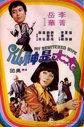 My Bewitched Wife Trailer