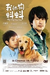 My Dog Dou Dou Trailer