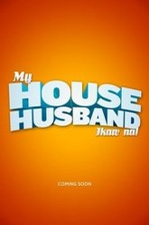 My House Husband - Ikaw Na! Trailer