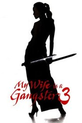 My Wife Is a Gangster 3 Trailer
