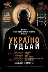 National Idea in Ukraine Trailer