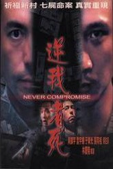 Never Compromise Trailer