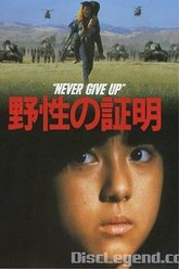 Never Give Up Trailer