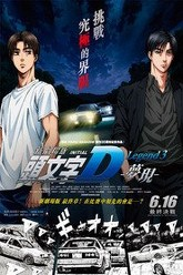 New Initial D the Movie Legend 3 - Dream Trailer