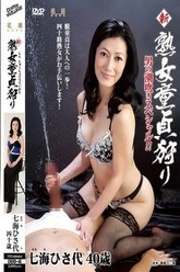 New Mature Virgin Hunting Nanami Hisa Generation Trailer