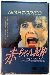 Night Cries Trailer