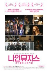 Nine Muses of Star Empire Trailer