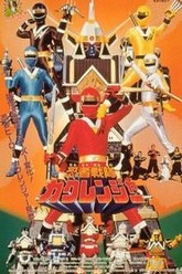 Ninja Sentai Kakuranger: The Movie Trailer