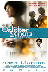 October Sonata Trailer