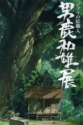 Oga Kazuo Exhibition: Ghibli No Eshokunin - The One Who Painted Totoro's Forest Trailer