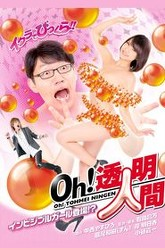 Oh! Invisible Man - Invisible Girl Appears!? Trailer