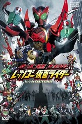 OOO, Den-O, All Riders: Let's Go Kamen Riders Trailer