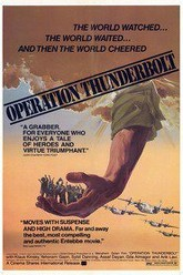 Operation Thunderbolt Trailer