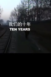 Our Ten Years Trailer