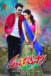 Pandaga Chesuko Trailer