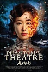 Phantom of the Theatre Trailer