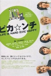 Pika*nchi Life Is Hard Dakedo Happy Trailer