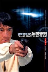 Police Story 3: Supercop Trailer