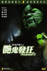 Possessed II Trailer