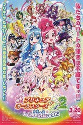 Precure All Stars Movie DX2: The Light of Hope - Protect the Rainbow Jewel! Trailer