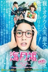 Princess Jellyfish Trailer