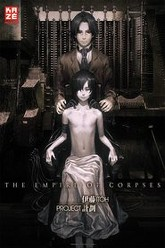 Project Itoh: Empire of Corpses Trailer
