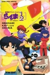 Ranma ½: One Flew Over the Kuno's Nest Trailer
