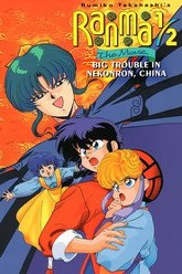 Ranma ½: The Movie 1, Big Trouble in Nekonron, China Trailer