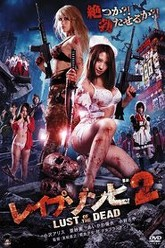 Rape Zombie: Lust of the Dead 2 Trailer