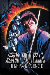 Reborn from Hell II: Jubei's Revenge Trailer
