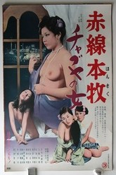 Red Light District: Woman in the Honmoku Brothel Trailer