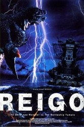Reigo, the Deep-Sea Monster vs. the Battleship Yamato Trailer