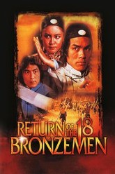 Return of the 18 Bronzemen Trailer