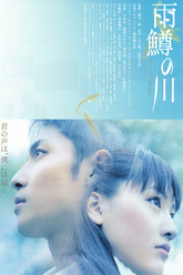 River of First Love Trailer