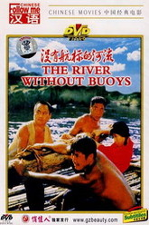 River Without Buoys Trailer