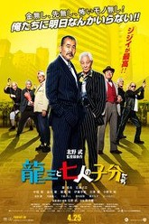 Ryuzo and the Seven Henchmen Trailer