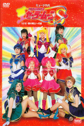 Sailor Moon S - Usagi - The Path to Become the Warrior of Love Trailer