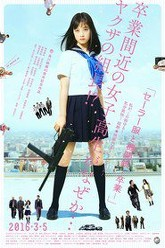 Sailor Suit and Machine Gun: Graduation Trailer