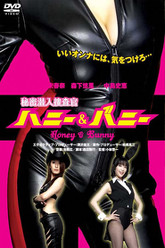 Secret Undercover Agent: Honey & Bunny Trailer