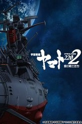 Space Battleship Yamato 2202: Warriors of Love Trailer