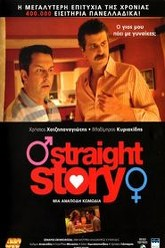 Straight Story Trailer
