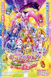 Suite Precure♪ The Movie: Take it back! The Miraculous Melody that Connects Hearts! Trailer